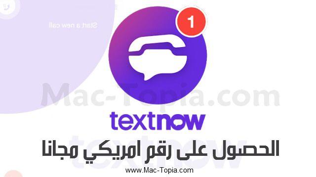 تنزيل برنامج Text Now الحصول على رقم امريكي للاندرويد و الايفون مجانا ماك توبيا Text Incoming Call Mac