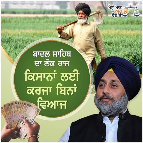 To provide debt-relief to farmers, CM Parkash Singh Badal took the historic decision of giving Rs 50,000 interest free loan to farmers per crop. #AkaliDal #Election2017