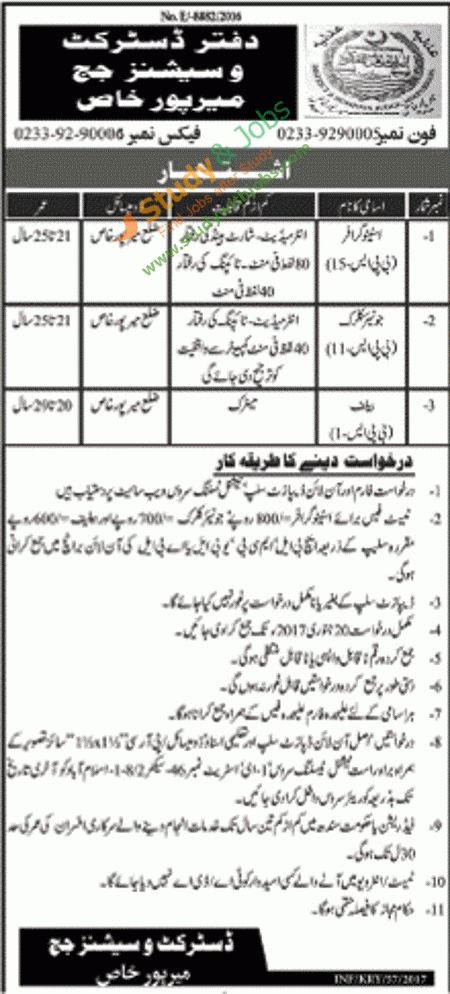 District and Session Court Mirpur Khas Vacancies 7th January 2017