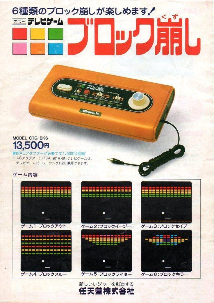 Nintendo Breakout-Dedicated Consumer Video Game Machine Ad
