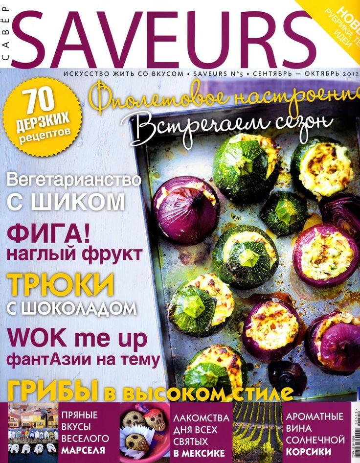Saveurs №5 (сентябрь-октябрь 2012)  Кулинария и рецепты