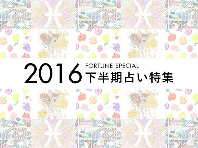 【SPUR】大人気占い師が大集合!2016年下半期占い特集