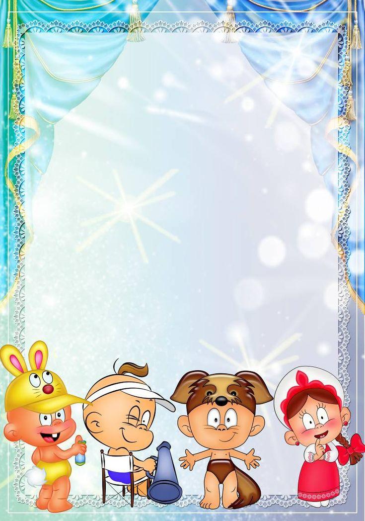 Картинки объявления детские