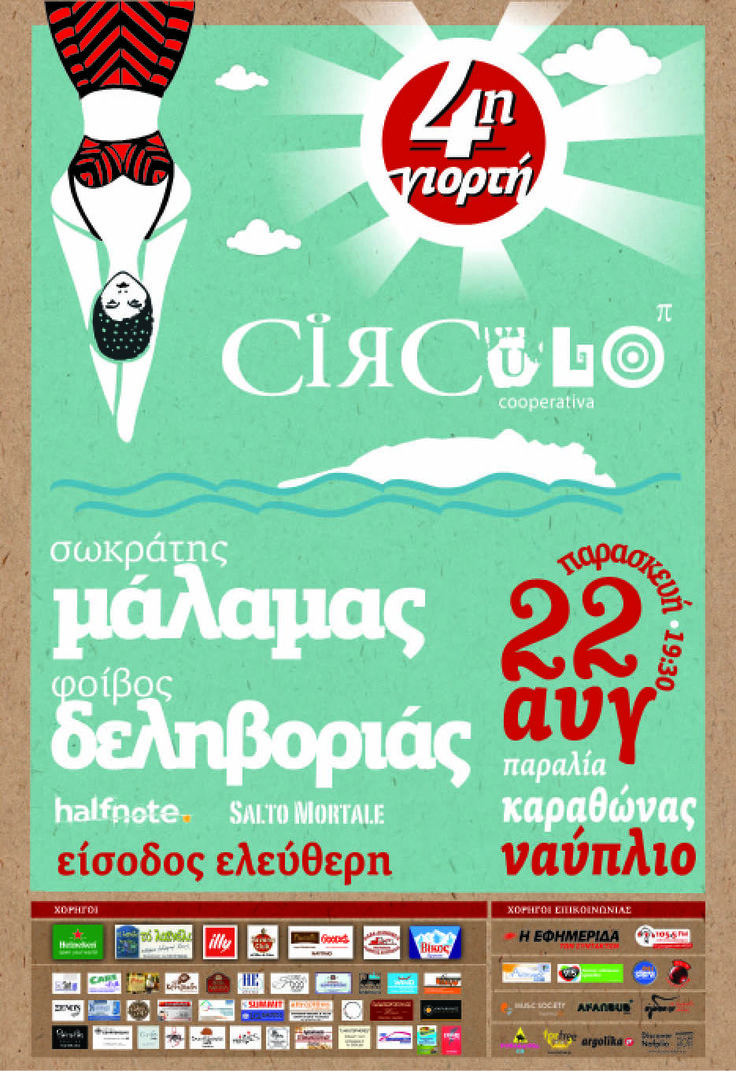 On Friday, August 22 from 19:30 at Karathona beach at Nafplio, Circulo is 4 years old and organizes the 4th Celebration Circulo Cooperativa!   With Socrates Malama and Fivos Delivoria the largest music getaway of this summer!   Entrance is free!