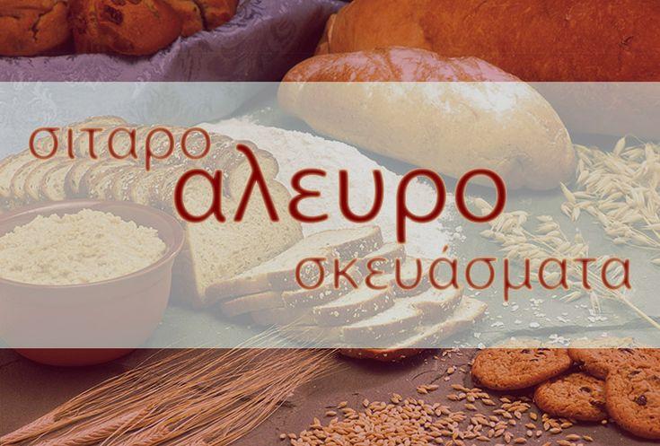 Σιταρο – αλευροσκευάσματα της Καρυάς (του Ν. Π. Δουβίτσα)
