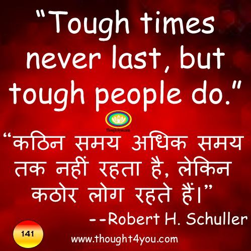Quote of the day, Quotes, Quotes in Hindi, Motivational Quotes, Inspirational Quotes, Best Quotes, Positive Quotes, Nice Quotes, Good Quotes ,Quotes by Robert H. Schuller, Robert H. Schuller quotes, Robert H. Schuller quotes in Hindi ,Quote of the day in Hindi , Quote of the day in English , आज का विचार ,suvichar , suvichar in hindi , hindi Quotes , suvichar images , Quotes with Suggestion , Quotes Images, Quotes Meaning, Robert H. Schuller,