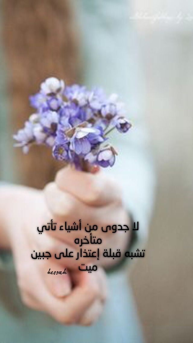 Pin By Hessah Alsudairy On خواطر ومقتطفات Arabic English Quotes Silence Quotes English Quotes