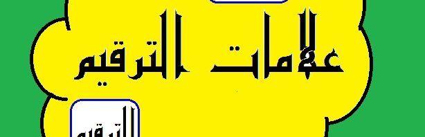 معلومات عن علامات الترقيم اللغة العربية Gaming Logos Logos