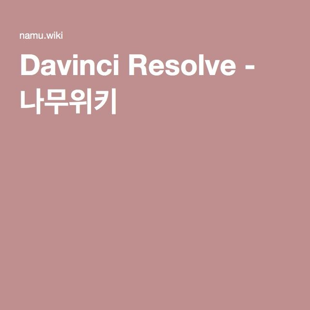 Davinci Resolve - 나무위키