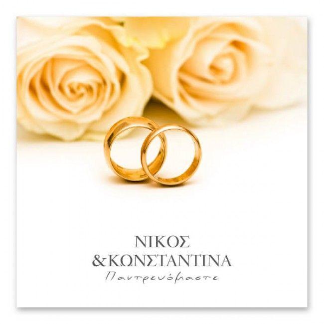 Πλούσια, κίτρινα τριαντάφυλλα και βέρες συνθέτουν ένα μοντέρνο προσκλητήριο γάμου για να κοσμήσουν τα ονόματά σας.  http://www.lovetale.gr/lg-1217.html
