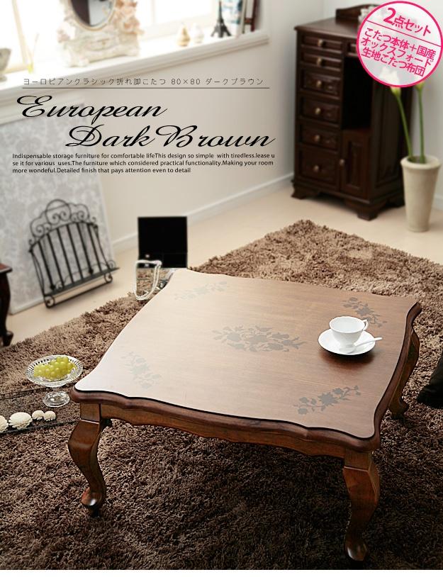 Kotatsu Table Ikea テーブル 正方形 猫脚 セット『ヨーロピアン ...
