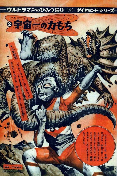 ultraman ウルトラマンのひみつ50 宇宙一の力もち 構成/大伴昌司 絵/石原豪人