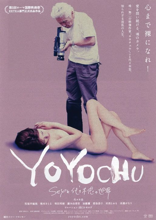 #Yoyochu Sexと代々木忠の世界 [] 2010 http://www.filmbiz.asia/reviews/yoyochu-in-the-land-of-the-rising-sex