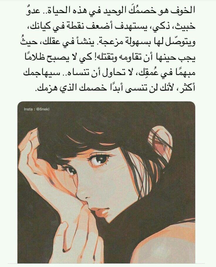 الخوف هو خصمك الوحيد في هذه الحياة Words Quotes Wisdom Quotes Life Funny Arabic Quotes