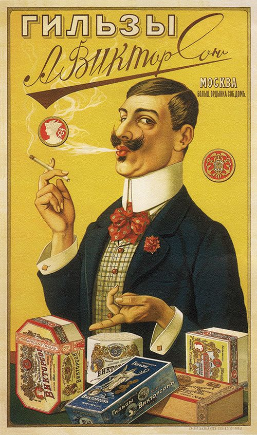A. Viktorsons Cigarette Papers - Vintage Advertising Poster, advertising, classic posters, free download, free posters, free printable, french poster, graphic design, printables, retro prints, vintage, vintage posters, vintage printables, tobacco