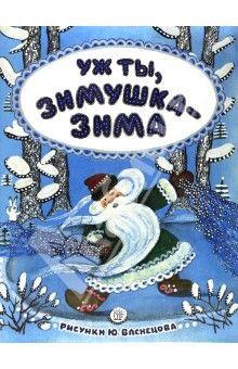 Уж ты, зимушка-зима обложка книги