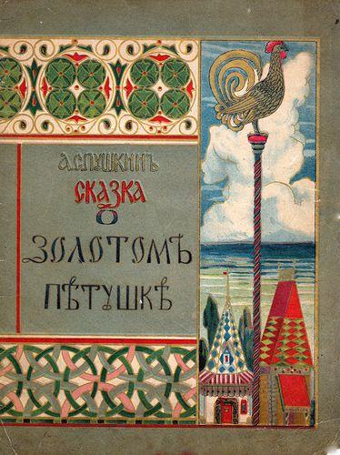 Пушкин А.С. Сказка о Золотом Петушке.1917. худ. неизвестный: kid_book_museum