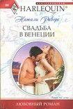 Свадьба в Венеции. Начните читать книги Риверс Натали в электронной онлайн библиотеке booksonline.com.ua. Читайте любимые книги с мобильного или ПК бесплатно и без регистрации.
