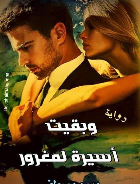 رواية بقيت اسيرة لمغرور ميمو مصطفي هي كاتبة روائية مصرية لها العديد من الروايات الرومانسية والدرامية التي نالت استحسان ا Movie Posters Download Books Movies