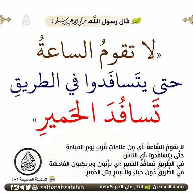 Pin By Semsem Batat On حديث نبوى In 2020 Words Hadeeth Ahadith