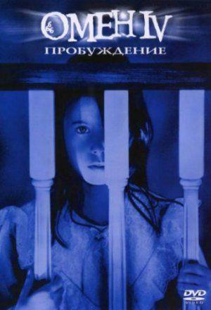 Омен 4: Пробуждение (1991): Вокруг начинают происходить зловещие кровавые события, и Карен начинает бояться и подозревать всех в смертельном заговоре против нее, так же как ей становится известна адская правда о ребенке…