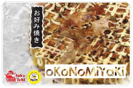 Okonomiyaki at Takoichi Japanese Octopus Ball - http://disdus.com/promo.php?i=3427 #Japanese #Food #Octopus