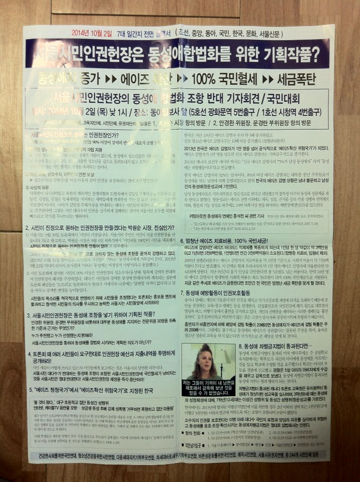 [Biblical end of the world sign]        South Korea, homosexuality is almost legalized. The new law entails significant intrusion in human rights, educational rights, health rights, and religious rights.    (SIGN to oppose this ridiculous law : sign.khtv.org)