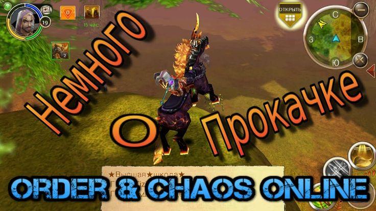 Немного о прокачке   Order & Chaos Online