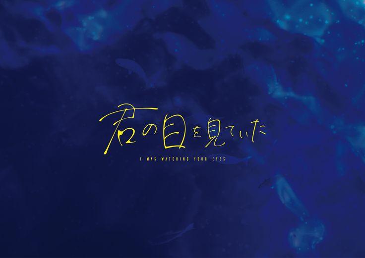 02_kiminomewo-01