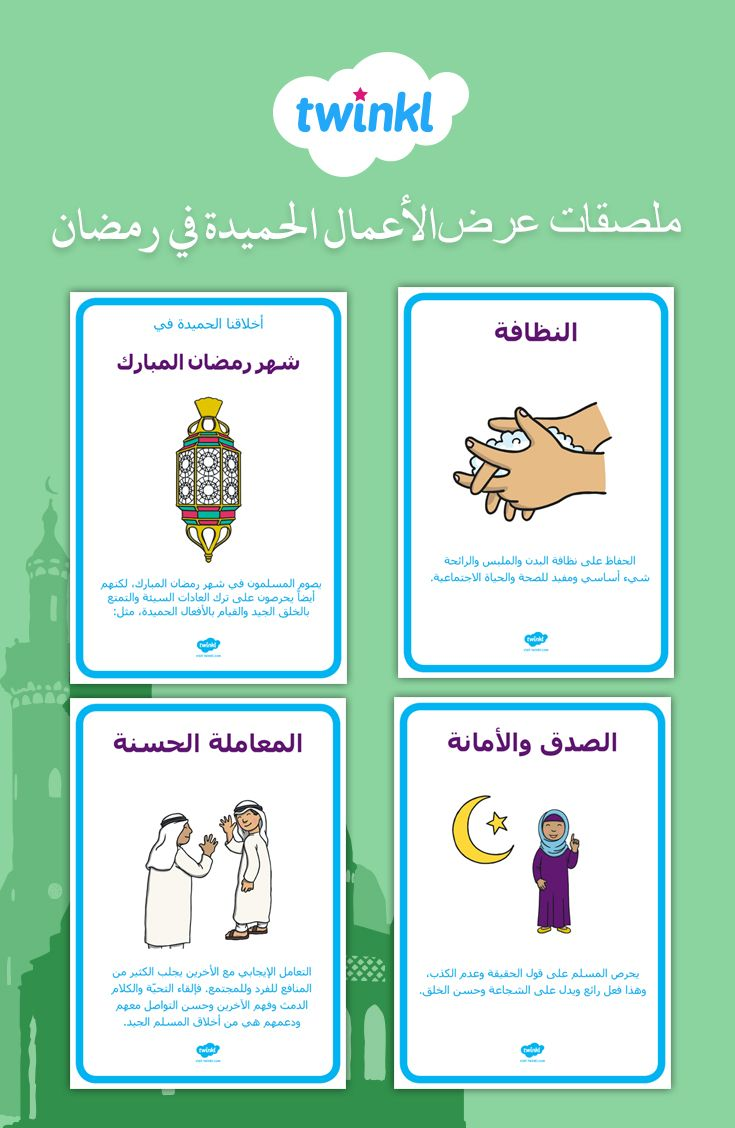 رمضان ملصقات عرض الأفعال الحميدة الأخلاق الرحمة المدة مساعدة