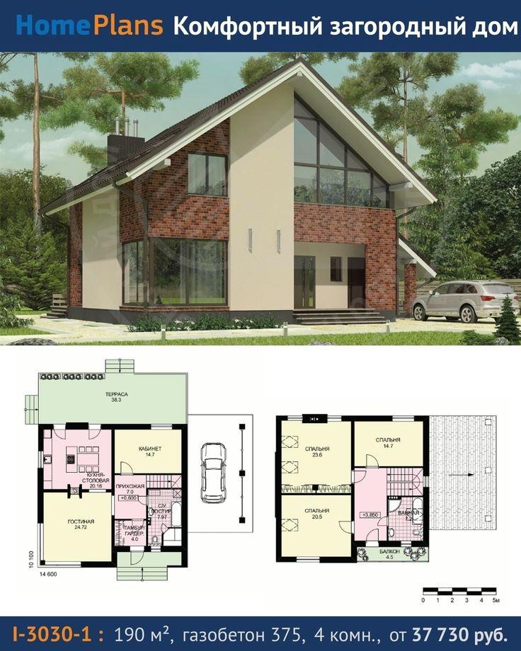 Проект I-3030-1.  Комфортный загородный дом.  Небольшой симпатичный коттедж с большой террасой и навесом для машины. Современная комфортная и абсолютно рациональная планировка лаконичные лишенные излишеств фасады делают дом доступным и желанным жильем для небольшой требовательной к уровню комфорта семьи. В доме два жилых этажа. На первом традиционно расположены гостиная с двусторонним камином кухня-столовая кабинет и технические помещения. На втором этаже находятся три спальни ванная комната…