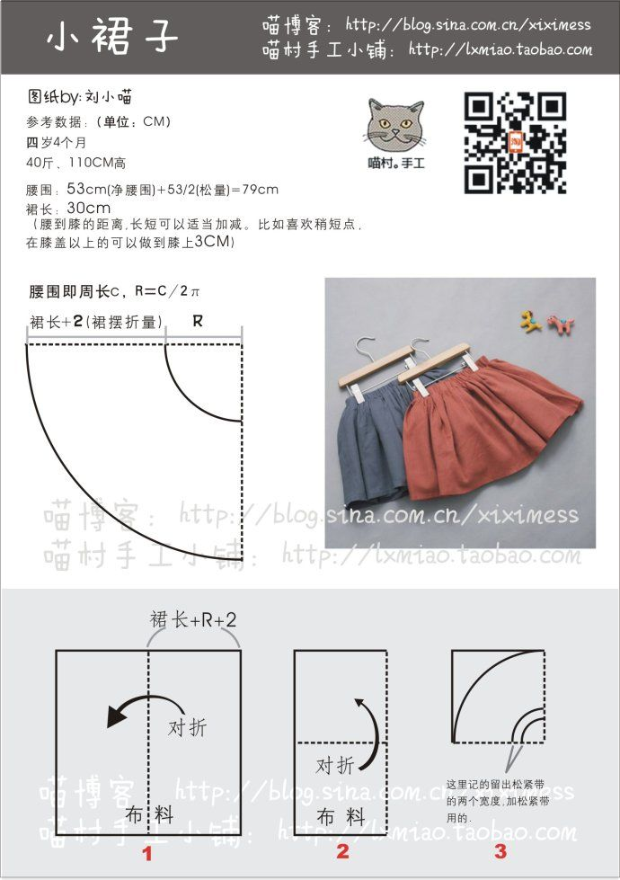 [转载]【刘小喵手工】新手也能做的简单小裙子~(附教程和图纸)