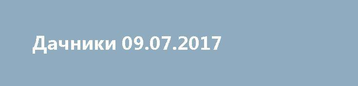 """Дачники 09.07.2017 http://kinofak.net/publ/peredachi/dachniki_09_07_2017_hd_1/12-1-0-6664  Отпуск - желанная пора для всех без исключения, но как его провести, чтобы было и ярко, и с пользой, каждый выбирает сам, а Первый канал предлагает свои всевозможные варианты в новом телесериале """"Дачники"""". Вы думаете, что дачники - это лишь те, во владении которых есть собственный """"особняк""""? Нет, не только... Если хочется погреть косточки на морском побережье жителю, например, средней полосы, он тоже…"""