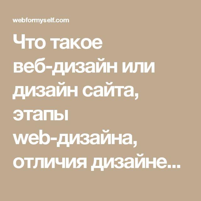 Что такое веб-дизайн или дизайн сайта, этапы web-дизайна, отличия дизайнера от веб-дизайнера