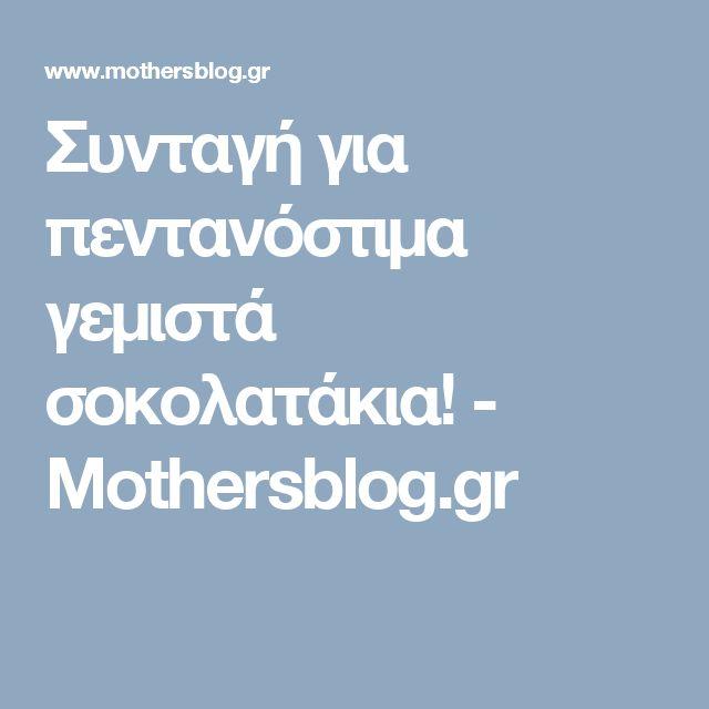 Συνταγή για πεντανόστιμα γεμιστά σοκολατάκια! - Mothersblog.gr