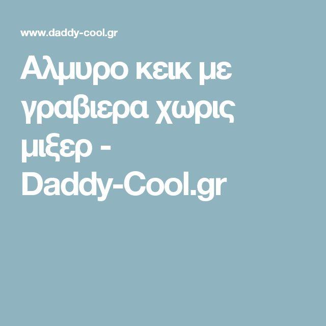 Αλμυρο κεικ με γραβιερα χωρις μιξερ - Daddy-Cool.gr