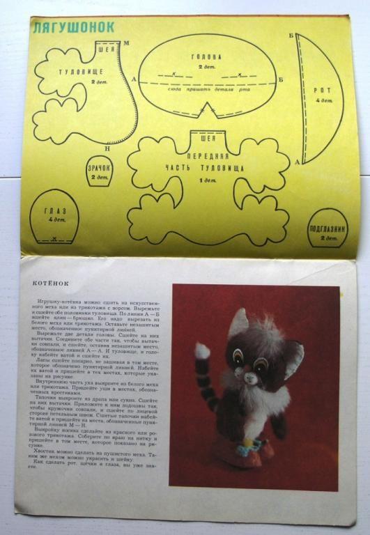 Игрушечные мастера, 1984, вып. 1 (сшить игрушку). Детские книги СССР - http://samoe-vazhnoe.blogspot.ru/