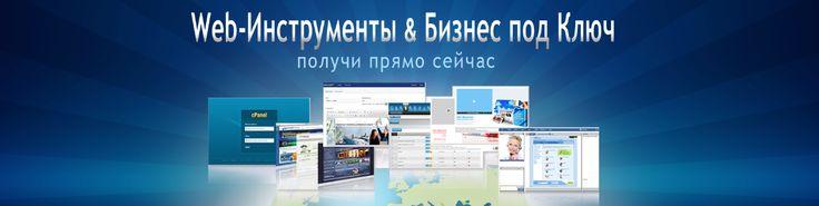 СЕГОДНЯ ВСТРЕЧА С ПРЕЗИДЕНТОМ КОМПАНИИ InWEB24! НЕ ПРОПУСТИТЕ! - WEB-Инструменты & Бизнес под ключ