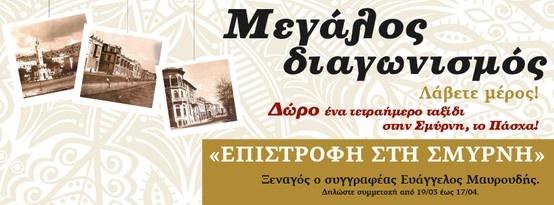 Ο Διαγωνισμός μας! Λάβετε μέρος εδώ:  http://www.ianos.gr/nea/diagonismoi/megalos-diagonismos-epistrofi-sti-smirni-apo-ton-iano-kai-to-travelplan/00073pp/