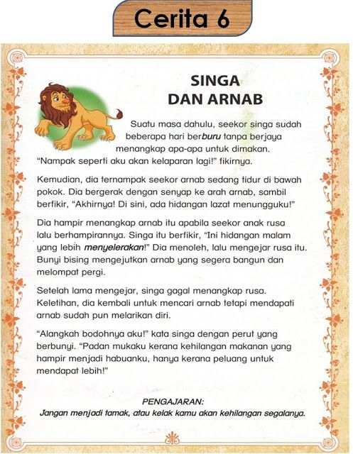 Bahasa Melayu Tahun Satu: Marilah membaca cerita-cerita pendek
