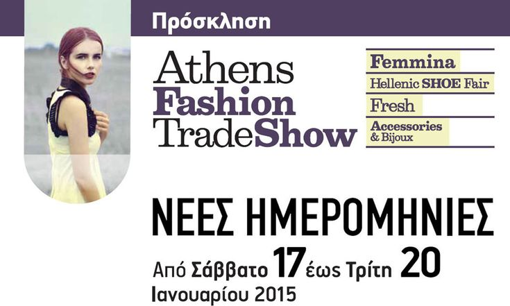 Athens Fashion Trade Show 2015