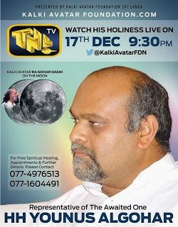 His Holiness Younus AlGohar to speak on TNL TV, 9:30 PM IST on December 17th, 2013. Be sure to tune in! It will be an interview to remember.