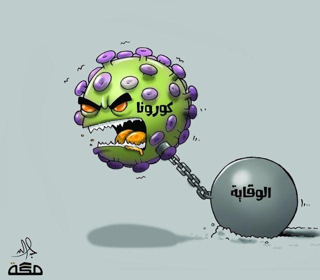 بقلم الكاتبة السعودية أ مروة الدوسري صحيفة إنسان إن العالم اليوم يضج بفيروس كورنا الذي أوقف