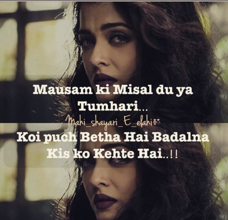 17 Best Images About Romantic On Pinterest: 17 Best Images About Shayari And Hindi Jkes On Pinterest
