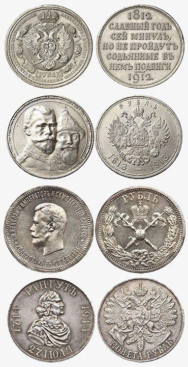 Серебряные монеты Николая 2 рубль...