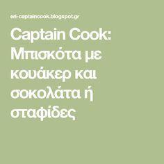 Captain Cook: Μπισκότα με κουάκερ και σοκολάτα ή σταφίδες