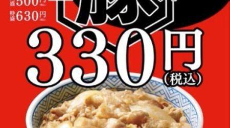 歓喜吉野家豚丼が4年ぶりに復活するぞ記念セールも開催