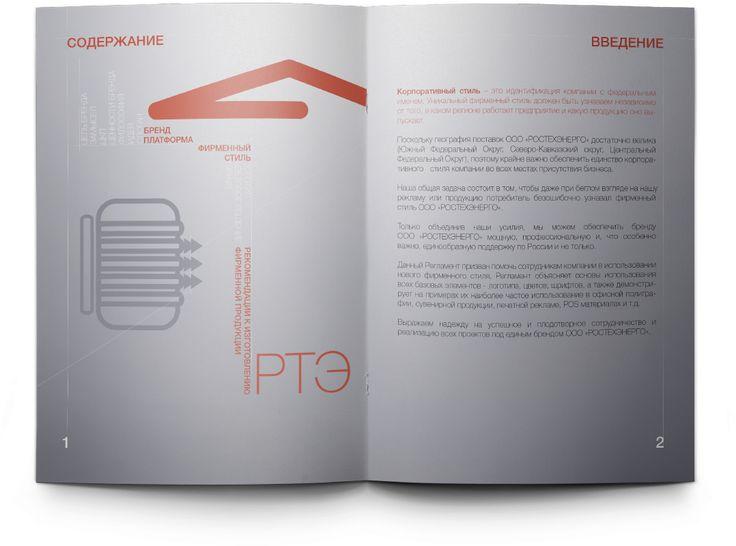 ООО «РОСТЕХЭНЕРГО». Брендбук 2015. #printing #booklet #brochure #layout #art