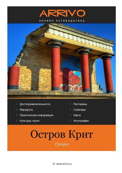 Греция - о. Крит by Qat-a-log - issuu