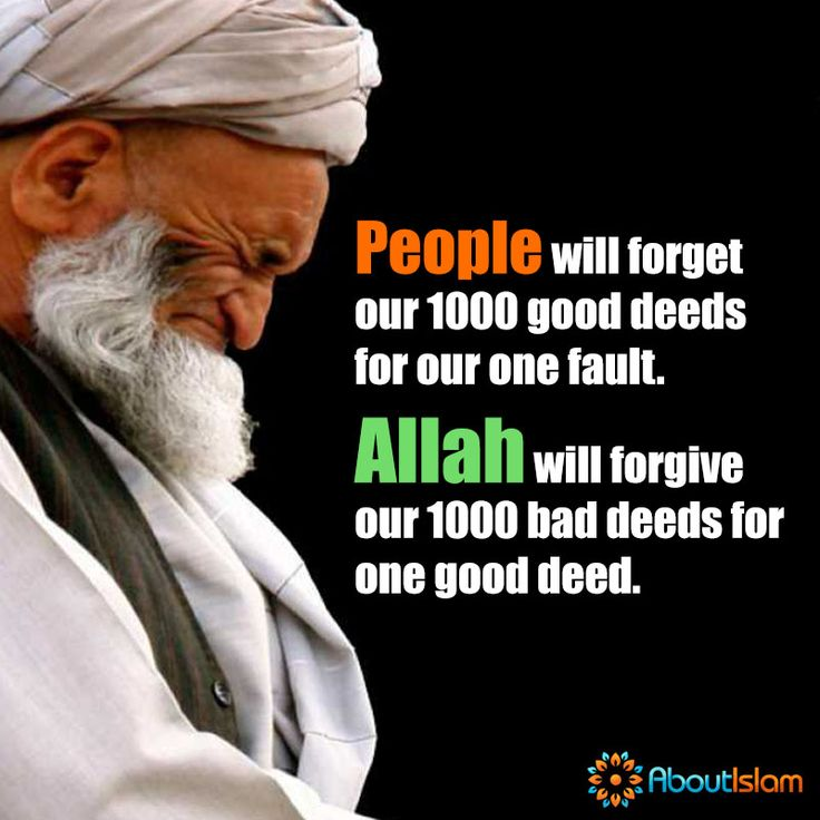 Allah will forgive our 1000 bad deeds for 1 good deed! SubhanAllah! ❤️  #Forgiveness #GoodDeeds #IslamicFaith